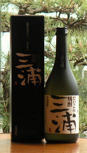 大根焼酎「三浦」