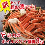 【訳あり】激太のズワイ蟹足が3kgセット